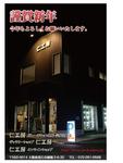 2014nenga_b.jpg